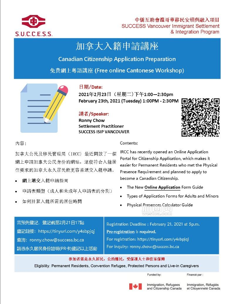 Online Citizenship Application Flyer Cantonese.png